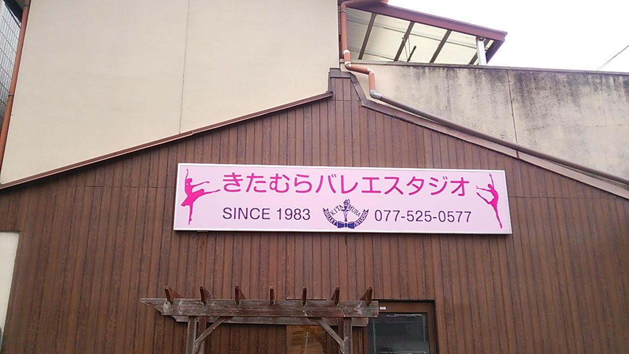 大津教室 バレエ写真3