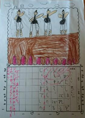 生徒ちゃんの絵日記
