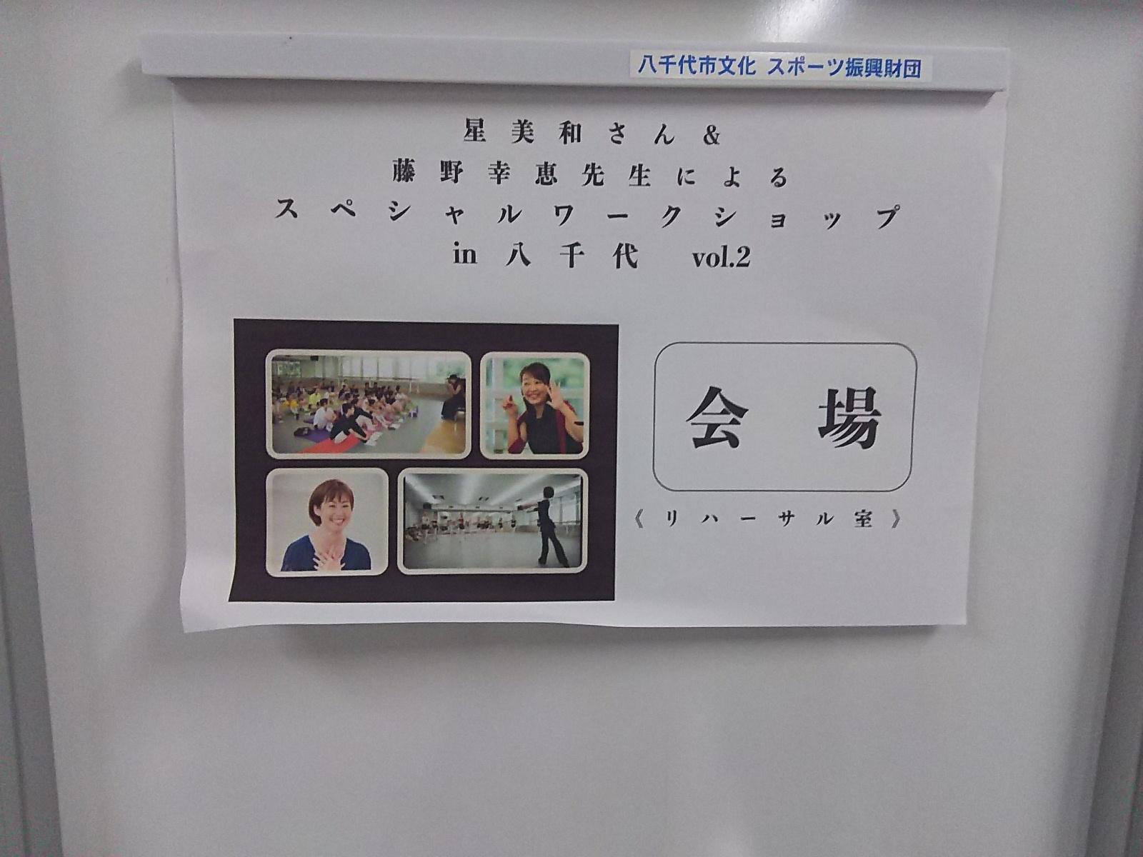 千葉県での音楽講座