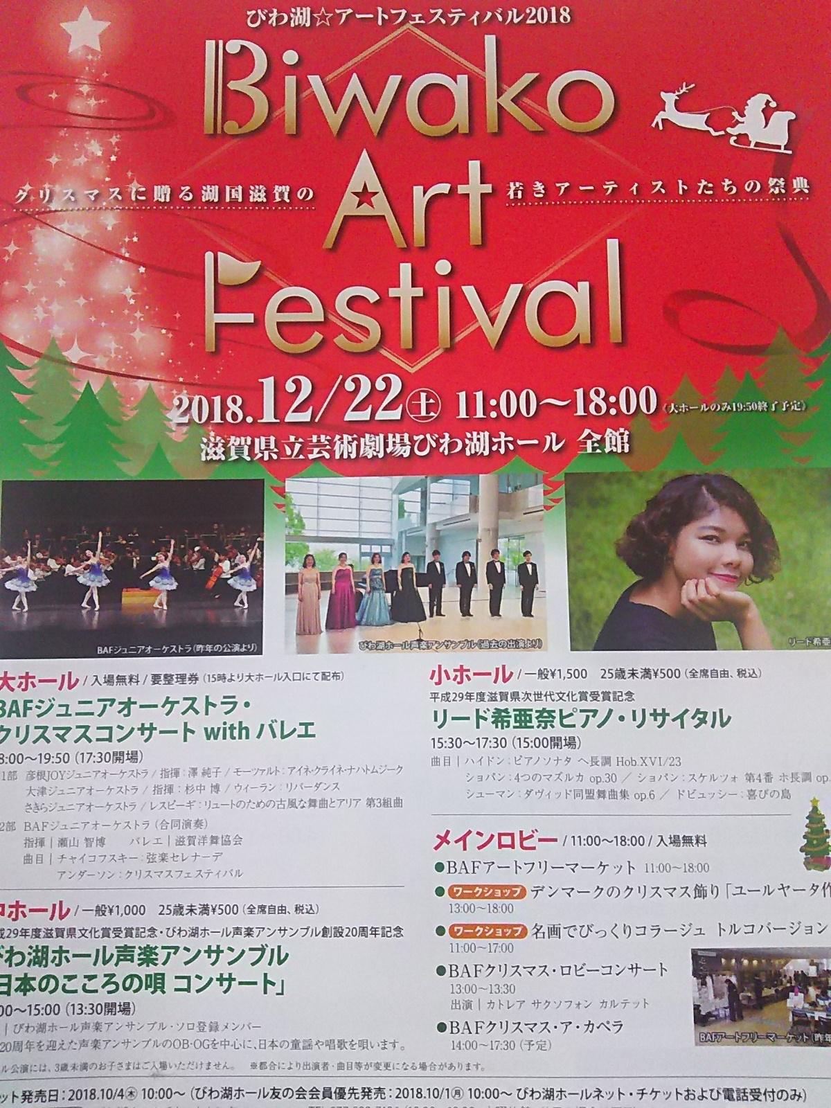 BAFジュニアオーケストラ クリスマスコンサート With バレエ