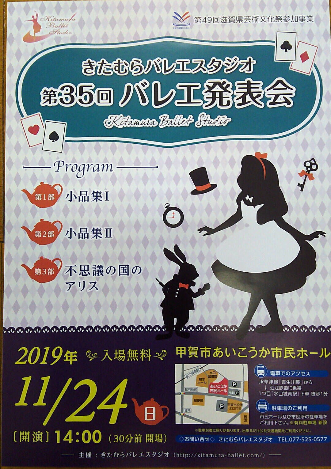 11月24日(日)発表会