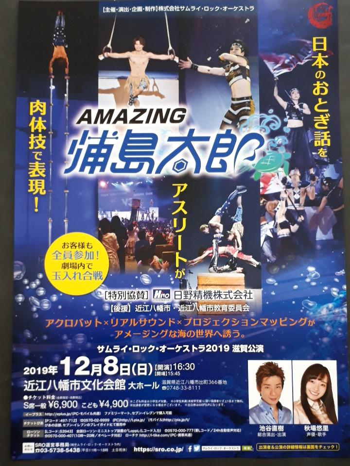 12月8日(日)サムライ・ロック・オーケストラ 滋賀公演 オープニングアクトに